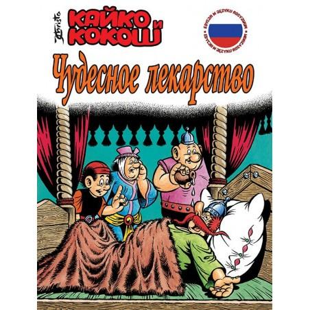 KAJKO I KOKOSZ Cudowny lek ( po rosyjsku)