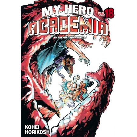 MY HERO ACADEMIA (AKADEMIA BOHATERÓW) tom 18