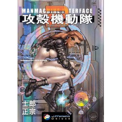 GHOST IN THE SHELL tom 2