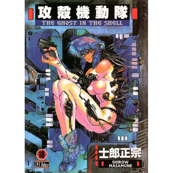GHOST IN THE SHELL tom 1